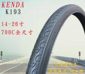 lop_kenda_k193_700_32_38C